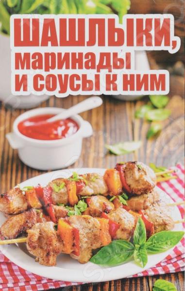 Шашлык - примета лета. Поджаристое, ароматное, сочное мясо на шампурах или решетке - непременный атрибут пикника на природе. Да и в садовой жизни это блюдо - король стола. Впрочем, кто сказал, что шашлык - это непременно мясо. Ничуть не реже он бывает рыбным, иногда с грибами, часто с овощами - все это не менее вкусно. Удачный шашлык требует знаний при покупке продуктов - далеко не всякое мясо порадует мягкостью и сочностью. Очень важный аспект - маринад: от него на 80 зависит вкус будущего шедевра. И конечно, шашлык должен сопровождаться соусом - острым, пряным, с кислинкой, чтоб по-настоящему оттенить вкус блюда. Обо всех этих тонкостях расскажет данная книга. В ней также приведено множество рецептов.