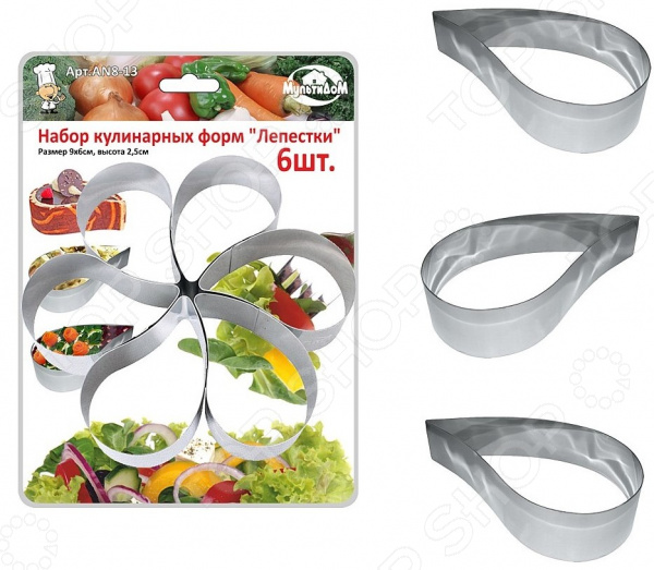 Набор форм кулинарных Мультидом «Лепестки» AN8-13