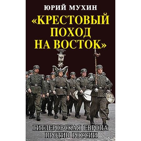 Купить «Крестовый поход на Восток». Гитлеровская Европа против России