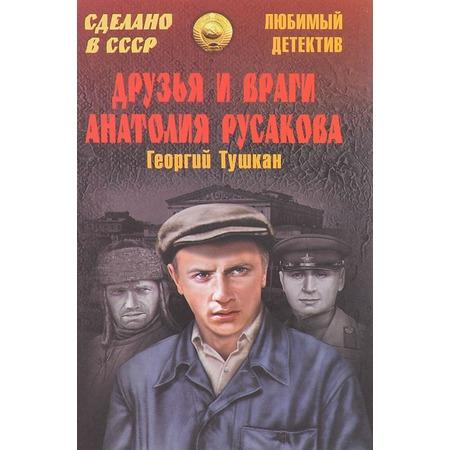 Купить Друзья и враги Анатолия Русакова