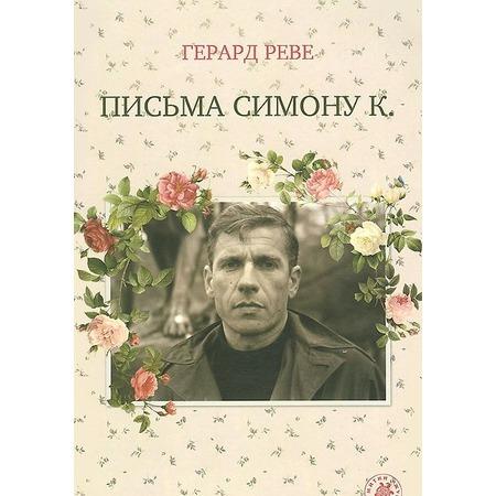 Купить Письма Симону К.