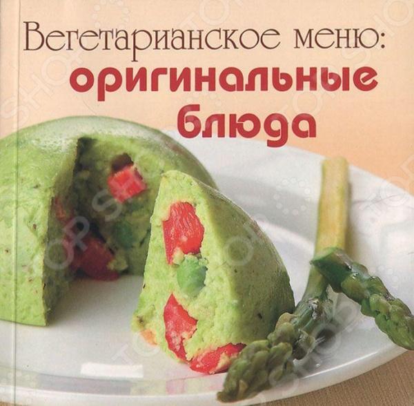 В этом издании вы найдете вегетарианские рецепты на любой вкус и сезон. Составив правильное меню, вы получите вкусный, быстрый и недорогой обед для всей семьи! Сведем к минимуму использование экзотических ингредиентов не всем они по карману, да и их покупка может стать настоящей проблемой , продукты для рецептов из этой книги можно легко приобрести на рынке или в магазине... Изюминка в оригинальном и необычном сочетании привычных ингредиентов. Блюда из овощей и круп дарят здоровье и хорошее настроение не только вегетарианцам, но и тем людям, которые не представляют своей жизни без кусочка курочки или колбаски. Думаете, что будет невкусно А вот и зря! Вместе с этой книгой вы легко устроите настоящий пир без мяса.