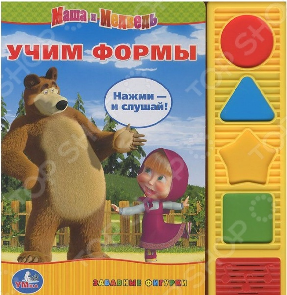 Книжки со звуковым модулем Умка 978-5-91941-141-3 Маша и Медведь. Учим формы