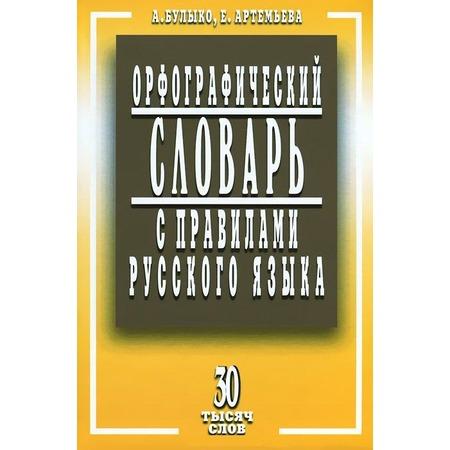 Купить Орфографический словарь с правилами русского языка. 30 тысяч слов