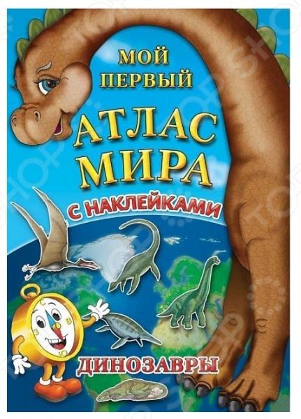 Детский атлас мира АГТ Геоцентр с наклейками «Динозавры»