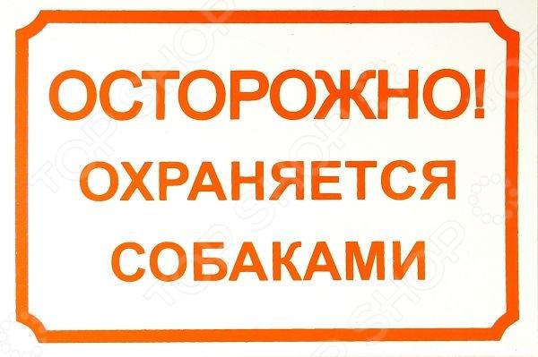 Табличка предупреждающая «Осторожно, охраняется собаками» RP0014