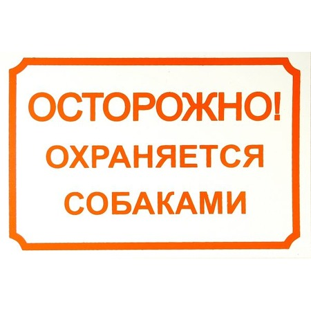 Купить Табличка предупреждающая Darell «Осторожно, охраняется собаками» RP0014