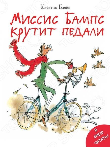 Произведения зарубежных писателей Мелик-Пашаев 978-5-00041-200-8 Миссис Бампс крутит педали