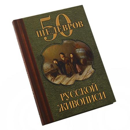 Купить 50 шедевров русской живописи