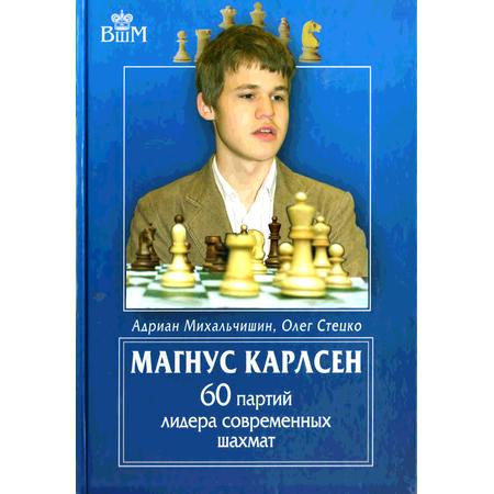 Купить Магнус Карлсен. 60 партий лидера современных шахмат