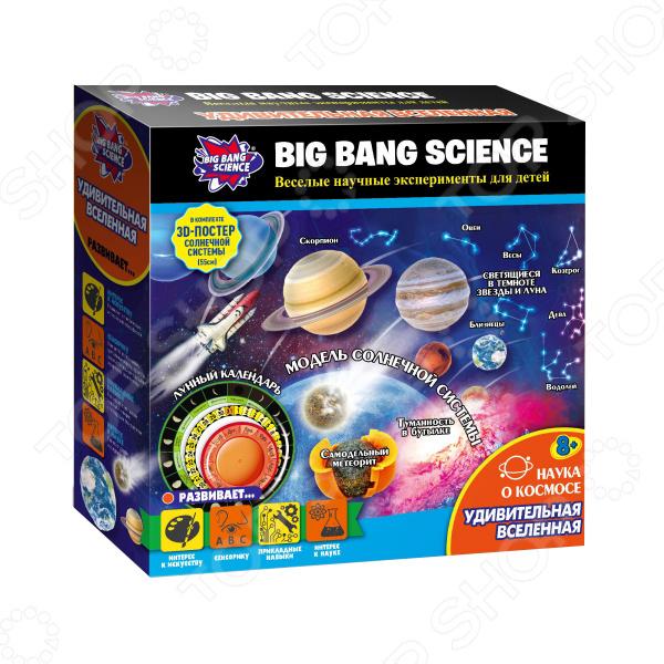 Набор для экспериментов Big Bang Science «Удивительная вселенная»
