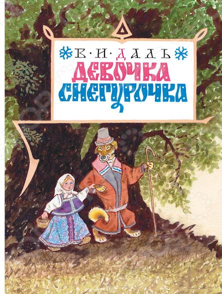 Сказки русских писателей Мелик-Пашаев 978-5-9907700-5-8 Девочка Снегурочка
