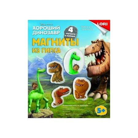 Купить Набор для создания магнитов из гипса Lori «Хороший динозавр»