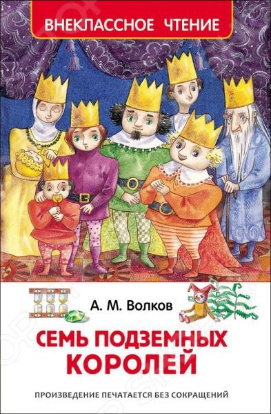 Сказки русских писателей Росмэн 978-5-353-07794-7 художественные книги росмэн волков александр семь подземных королей
