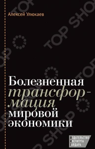В своей новой книге известный российский экономист Алексей Улюкаев предлагает подробный анализ дисбалансов, возникших в глобальной экономике и угрожающих полной разбалансировкой сложившегося экономического порядка. Автор показывает, как, зародившись в финансовой сфере, кризисные явления по цепочкам межотраслевых взаимосвязей проявились во всех сферах экономики, а единственным способом их преодоления является создание единых механизмов финансового регулирования и надзора и разработка согласованных методов управления развитием мировой экономики. Книга представляет интерес для экономистов, политических ученых, специализирующихся в области общественных финансов, а также неспециалистов, желающих лучше понять проблемы современной экономики.