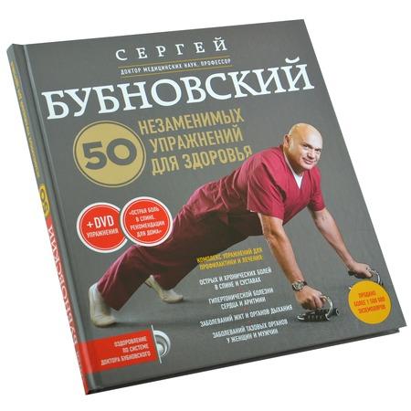 Купить 50 незаменимых упражнений для здоровья (+ DVD)
