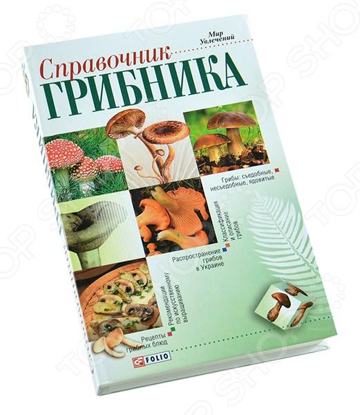 Книга, которую вы держите в руках, поможет вам сориентироваться в мире грибов. Здесь приводятся не только общие сведения об их строении и биологии, но и характеристики наиболее распространенных съедобных и ядовитых видов. Вы также узнаете, как избежать отравления грибами, получите рекомендации относительно искусственного выращивания съедобных грибов. Ну а рецепты, включенные в книгу, позволят не только насладиться ни с чем не сравнимым вкусом грибных блюд, но и вспомнить чудесные часы, проведенные в лесу в поисках столь желанных грибов.