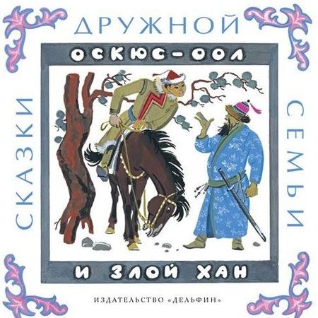 Купить Оскюс-оол и злой хан