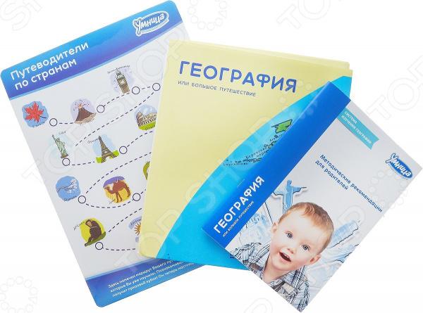 Набор обучающий для ребенка Умница «География или Большое путешествие»