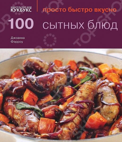 100 сытных блюд, для приготовления которых понадобится всего одна сковородка или кастрюля: ароматные карри, согревающие рагу, запеканки и супы. Благодаря прекрасным иллюстрациям и четким инструкциям готовить по этой книге будет легко и приятно любому кулинару.