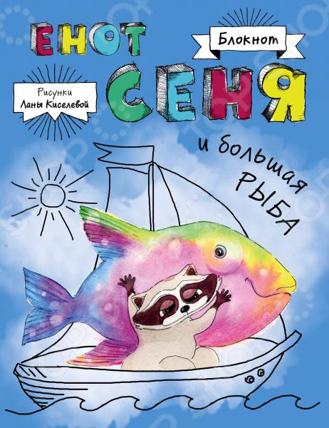 Блокноты. Тетради Эксмо 978-5-699-91478-4 Енот Сеня и Большая рыба. Блокнот