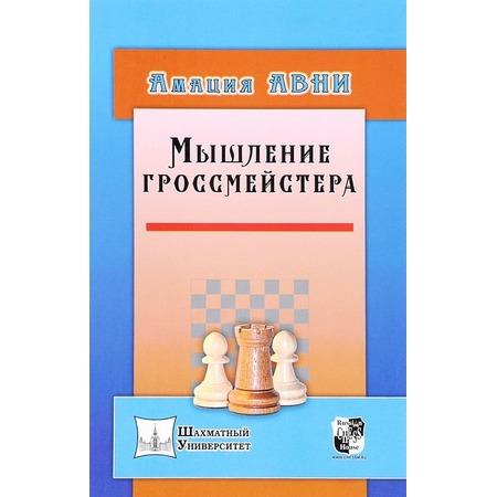 Купить Мышление гроссмейстера
