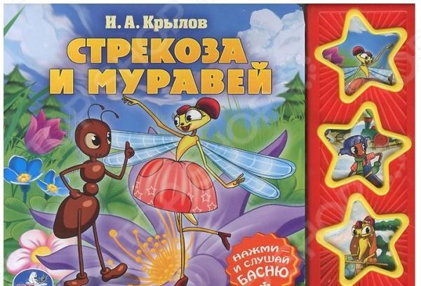 Книжки со звуковым модулем Умка 978-5-91941-637-1 Стрекоза и муравей