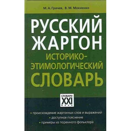 Купить Русский жаргон. Историко этимологический словарь