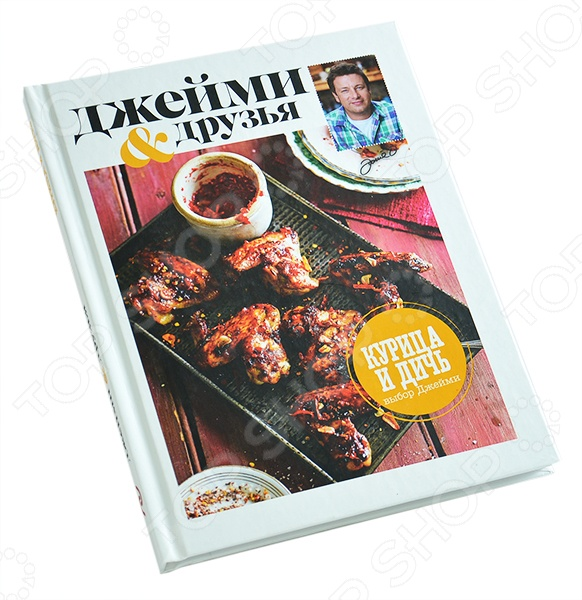 Блюда из мяса, птицы Эксмо 978-5-699-82769-
