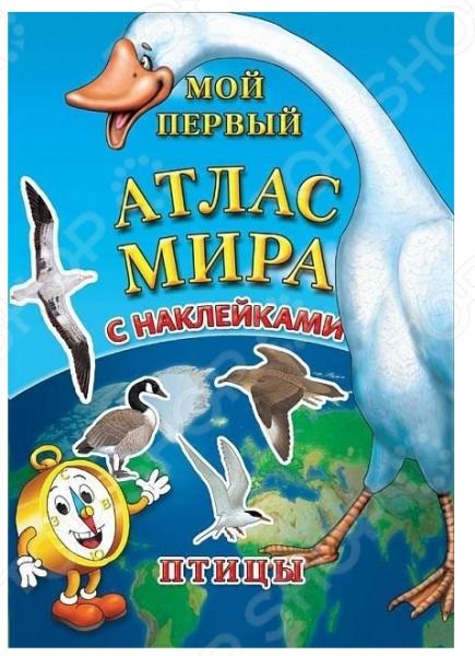 Детский атлас мира АГТ Геоцентр с наклейками «Птицы» 1с познавательная коллекция почемучка птицы мира