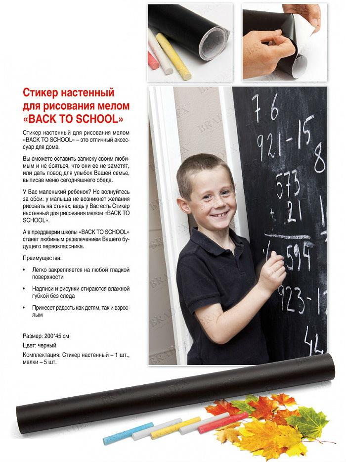 Стикер настенный для рисования мелом Bradex «Back to school» 1