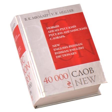 Купить Новый англо-русский, русско-английский словарь. 40 000 слов и выражений