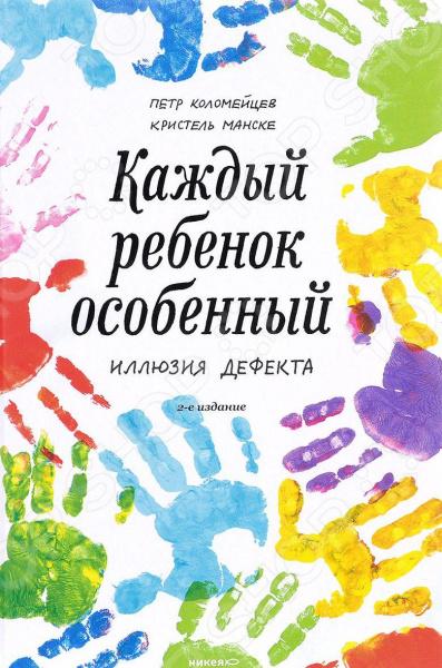Курс на включение особенных людей в жизнь общества инклюзия делает нашу встречу с ними реальной - в детском саду, школе, на отдыхе, на работе. И сегодня нам так не хватает качественной практической информации о них. Как нам понять их своеобразие, как строить отношения друг с другом Книга представляет нам опыт такого общения, накопленный выдающимся немецким педагогом Кристель Манске и уважаемым российским психологом Петром Коломейцевым, который является, к тому же, еще и священником, что, безусловно, делает его точку зрения еще более интересной. Изюминка издания. Тема в таком формате, как его видят авторы и издатели, а именно: научно-популярная литература с элементами публицистики, - до сих пор в нашей стране не раскрыта, но ее актуальность и необходимость растет с каждым днем. Международный опыт и примеры, описываемые в контексте советских и российских реалий, психологический аспект материалов, описание перспектив - все эти и другие важные пункты подробно рассмотрены в книге. Для кого эта книга. Книга адресована широкому кругу читателей: родителям особенных детей, практикующим педагогам и психологам, а также специалистам, священнослужителям, социальным работникам и студентам профильных ВУЗов. Почему мы решили издать эту книгу Сегодня нам не хватает качественной практической информации о детях с особенностями развития. Международный опыт и примеры, описываемые в контексте советских и российских реалий, психологический аспект материалов, описание перспектив - все эти и другие важные пункты подробно рассмотрены в книге. Об авторах. Священник Петр Коломейцев, декан факультета психологии Православного института Святого Иоанна Богослова Российского православного университета; православный священник; христианский психолог в области специальной и коррекционной психологии; cоучредитель Центра реабилитации детей инвалидов ДЭЦ Живая Нить ; духовник Образовательного Центра Фонд Равных Возможностей для детей-сирот ВВЕРХ . Кристель Манске, доктор педагогики, психологии и философи