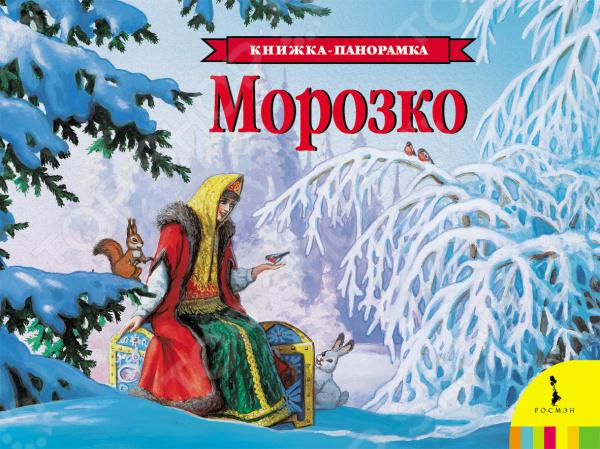 Морозко Росмэн (панорамка)    /