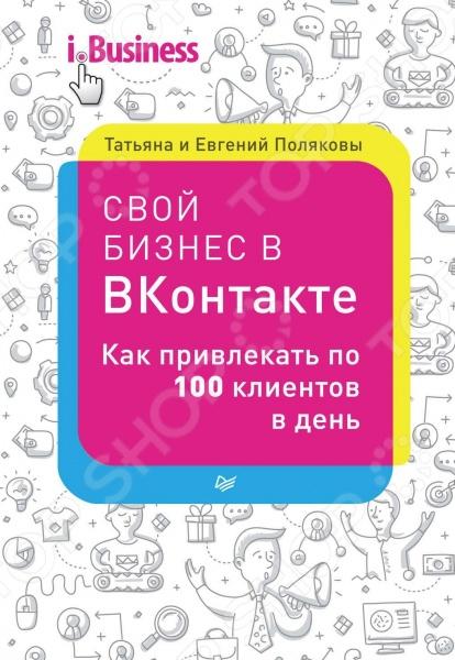 Мечтаете о прибыльном бизнесе в ВКонтакте , но не знаете, с чего начать Хотите получать из Интернета по 100 клиентов в день Ваша группа просто великолепна, но покупателей все нет Татьяна и Евгений Поляковы владельцы самой раскрученной группы в ВКонтакте по продаже кожаных сумок, создавшие ее с нуля, предлагают подробное руководство, как сделать успешный бизнес в ВКонтакте . Они не только дают пошаговую инструкцию по раскрутке интернет-магазина, но и разоблачают мифы оптом в ВКонтакте продавать нельзя; все ниши заняты; торговля в ВКонтакте не для мужчин; бизнес слишком сложное дело для женщин , меняя установки и повышая мотивацию читателей. Авторы гарантируют: если вы выполните все задания этой книги, то стопроцентно получите результат.
