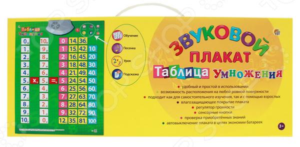 Плакат звуковой Рыжий кот «Таблица умножения» электронный звуковой плакат знаток таблица умножения 70024