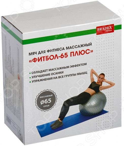 Мяч гимнастический массажный Bradex FitBall-65 Plus 3