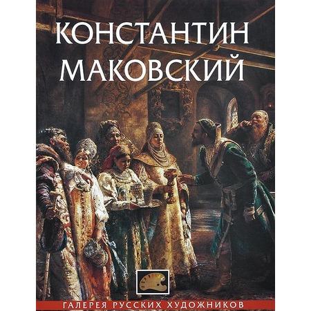 Купить Константин Маковский