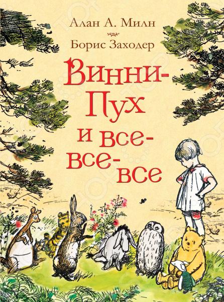 Книги Росмэн 978-5-353-08779-3