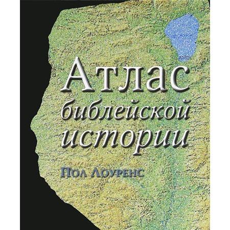 Купить Атлас библейской истории
