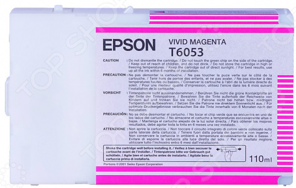 Картридж насыщенный Epson T6053 для Stylus Pro 4880