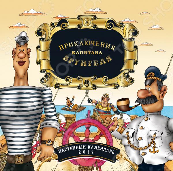 Впервые в России появилась уникальная возможность прожить год с персонажами известного советского мульфильма Приключения капитана Врунгеля . Каждый день Вы будете встречаться с членами регаты, и погружаться в мир приключений, словно сами осуществляете захватывающую кругосветку. Этот необыкновенно удобный календарь с крупными клетками, не позволит пропустить важную дату или событие, стройте планы и удивляйте свою вселенную. А благодаря героям мульфильма Врунгелю, Лому, шулеру Фуксу и, конечно, гангстерам, каждый взгляд на календарь, будет вызывать у Вас улыбку, задавая позитивный тон дню, ведь Как Вы яхту назовёте, так она и поплывёт , назовите свой день день отличного настроения и успешных решений , да будет так!