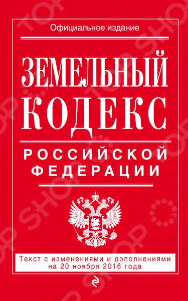 Настоящее издание содержит текст Земельного кодекса Российской Федерации в редакции, действующей на 20 ноября 2016 года.