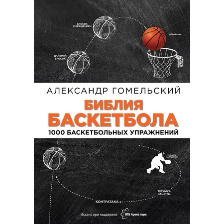 Купить Библия баскетбола. 1000 баскетбольных упражнений