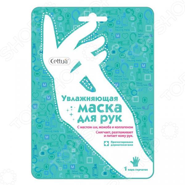 Маска для рук Hadariki «Увлажняющая» косметические маски asiakiss ультра увлажняющая маска перчатки овсянка для рук 1пара
