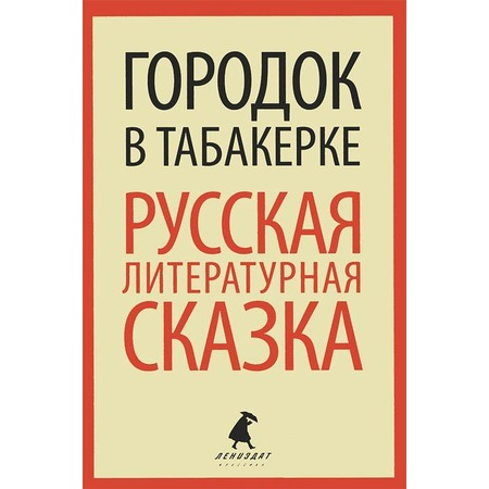 Купить Городок в табакерке. Русская литературная сказка