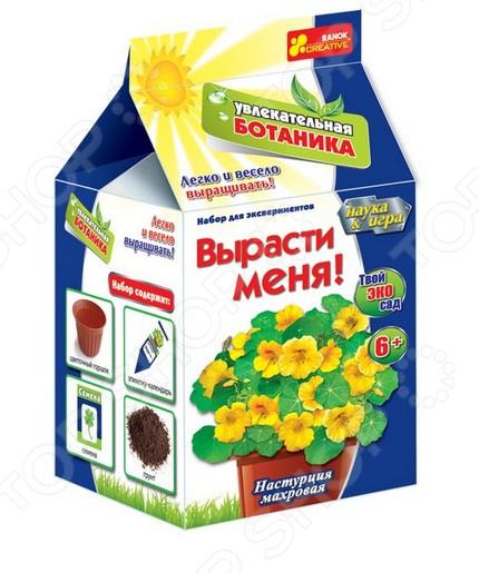 Набор для выращивания Ранок «Вырасти меня. Настурция махровая»