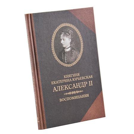 Купить Княгиня Екатерина Юрьевская. Александр II. Воспомиания