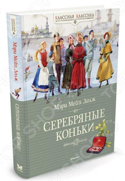 Произведения зарубежных писателей Махаон 978-5-389-10434-1 Серебряные коньки