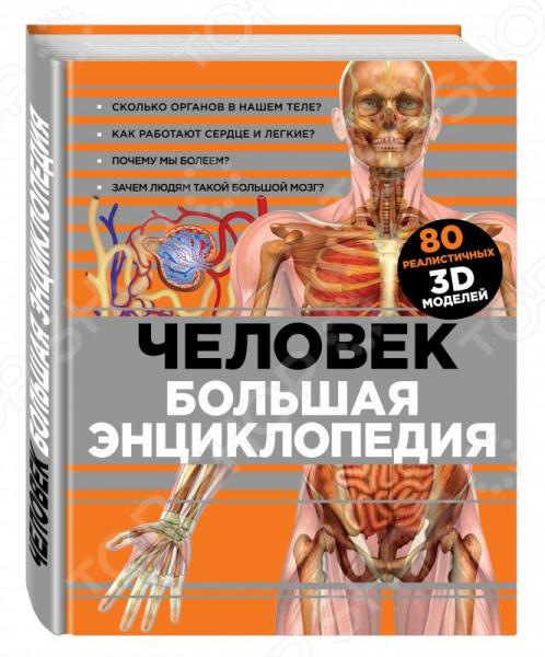 Вам интересно узнать, как работает весь сложный механизм человеческого тела Природа создала людей потрясающе выносливыми, сильными, разумными, наши тела способны сращивать кости, иммунитет - сопротивляться самым изобщренными вирусам и инфекциям, язык - чувствовать вкус, а мозг - выдумывать потрясающие фантазии и проявлять яркие эмоции. Загляните внутрь книги и узнайте, как устроено тело человека, как работают его отдельные органы и ткани, почему мы стареем, как образуются родинки, синяки и ожоги, какой орган самый большой и почему позвоночник состоит из 33 позвонков.